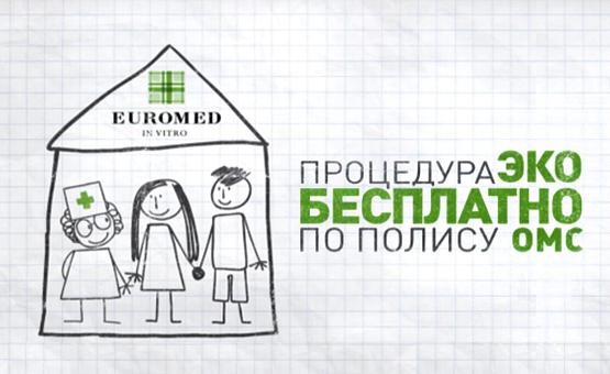 ЭКО по ОМС в СПб - Бесплатное ЭКО по ОМС